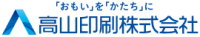 バリアブル印刷の高山印刷ロゴ