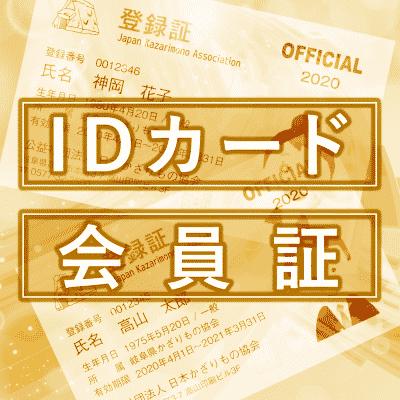 top_banner_idcard