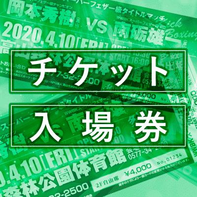 top_banner_ticket