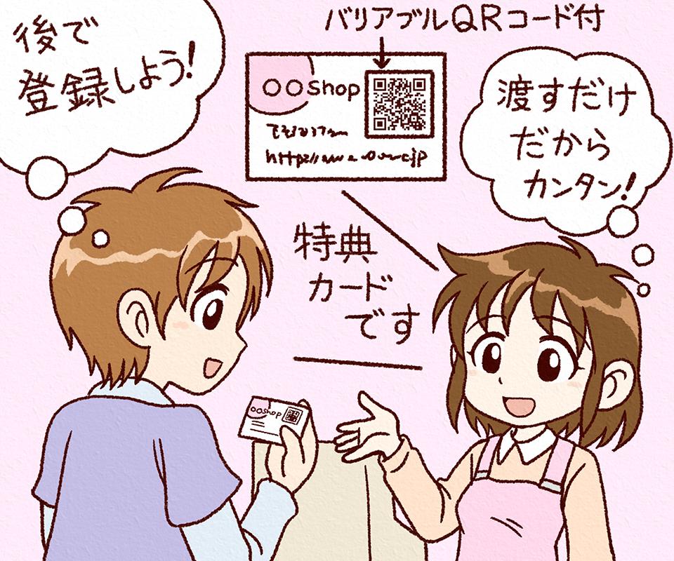 後で登録カード