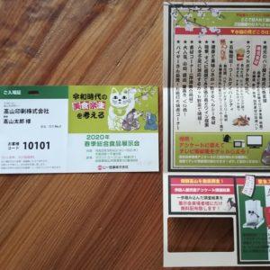 展示会入場証・招待状キャッチ