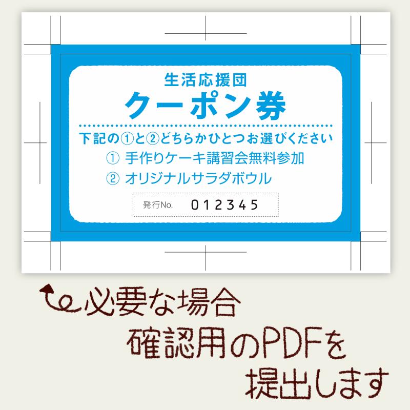 ナンバリング確認用PDF