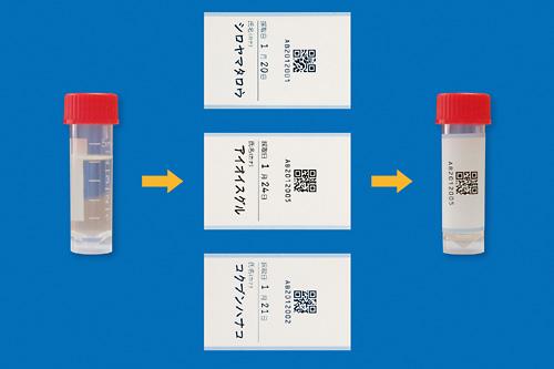 PCR検査容器に貼る識別QRラベル