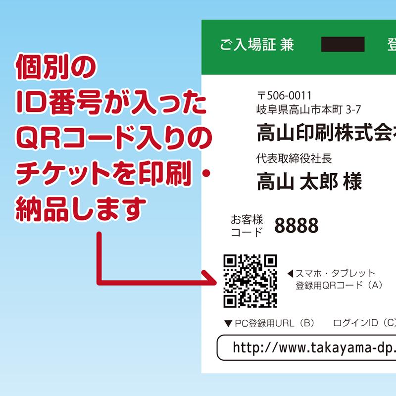 QRチケット印刷納品