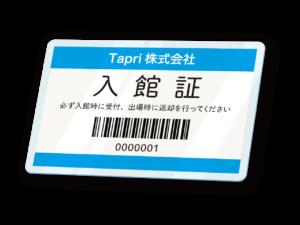 入館証IDカード